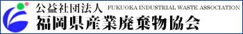 公益社団法人福岡県産業廃棄物協会