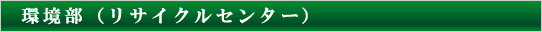 環境部(リサイクルセンター)
