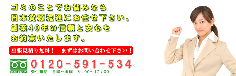 ゴミのことでお悩みなら日本資源流通にお任せ下さい。 創業40年の信頼と安心をお約束いたします。