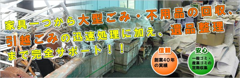 家具一つから大型ごみ・不用品の回収、引越ごみの迅速処理に加え、遺品整理まで完全サポート!!