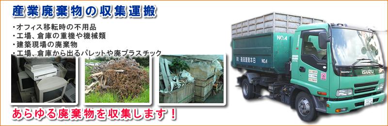 産業廃棄物の収集運搬 ・オフィス移転時の不用品 ・工場、倉庫の重機や機械類 ・建築現場の廃棄物 ・工場、倉庫から出るパレットや廃プラスチック